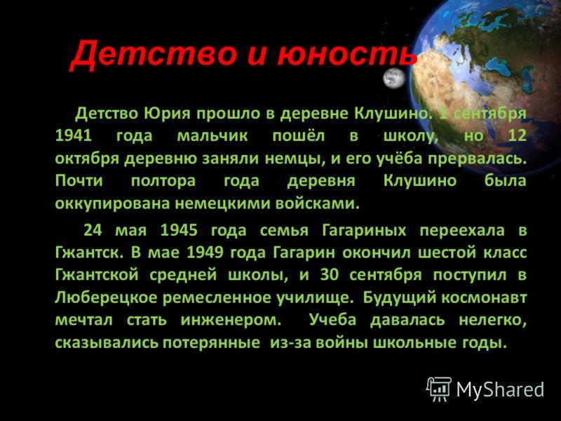 Детство и юность Детство Юрия прошло в деревне Клушино. 1 сентября 1941 года мальчик пошёл в школу, но 12 октября деревню заняли немцы, и его учёба прервалась. Почти полтора года деревня Клушино была оккупирована немецкими войсками. 24 мая 1945 года