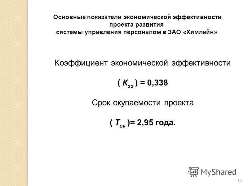 Основные показатели экономической эффективности проекта развития системы управления персоналом в ЗАО «Химлайн» Коэффициент экономической эффективности ( К ээ ) = 0,338 Срок окупаемости проекта ( Т ок )= 2,95 года. 10