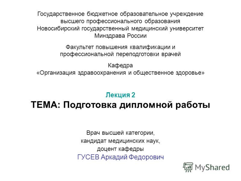 Презентация на тему Лекция ТЕМА Подготовка дипломной работы  1 Лекция 2 ТЕМА Подготовка дипломной работы