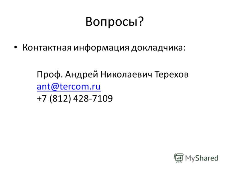 Вопросы? Контактная информация докладчика: Проф. Андрей Николаевич Терехов ant@tercom.ru +7 (812) 428-7109 ant@tercom.ru