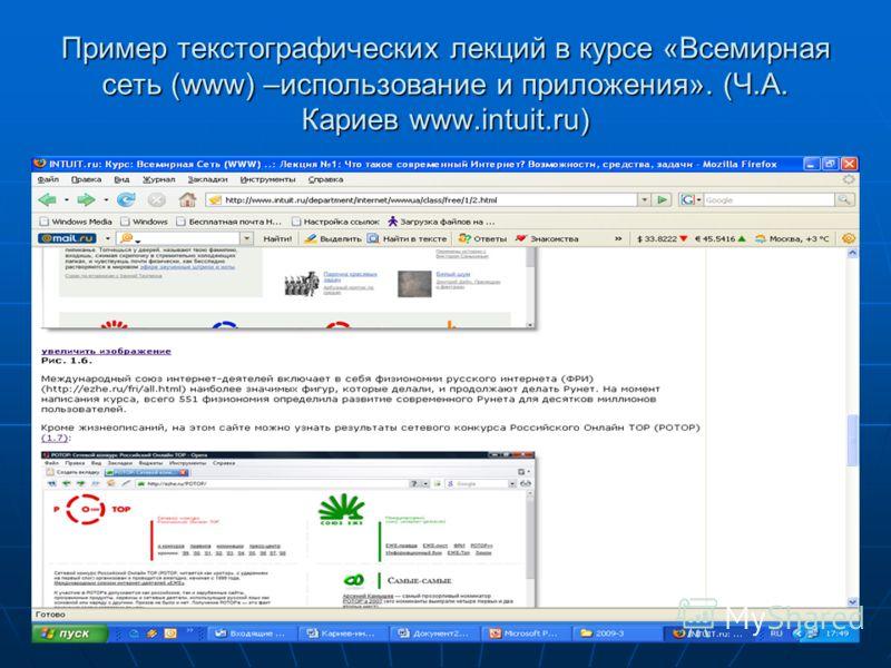 17 Пример текстографических лекций в курсе «Вcемирная сеть (www) –использование и приложения». (Ч.А. Кариев www.intuit.ru)