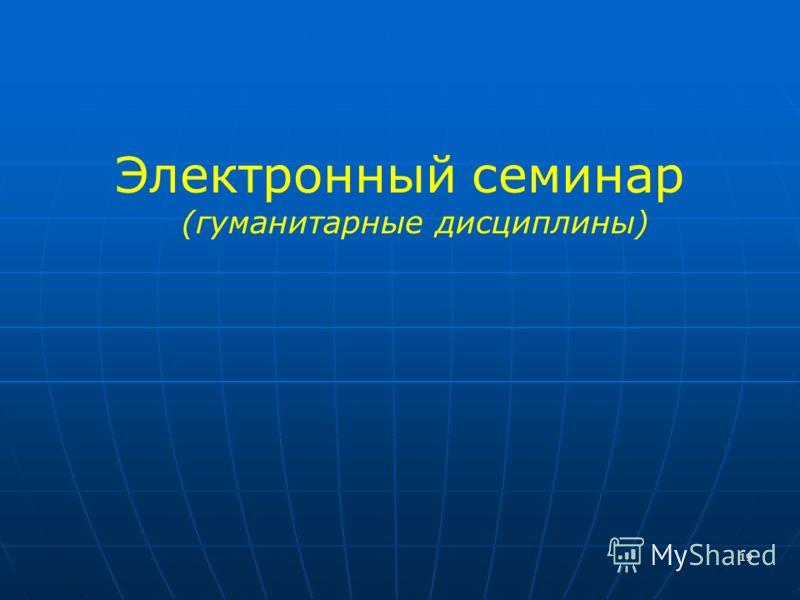 19 Электронный семинар (гуманитарные дисциплины)