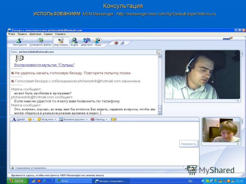 28 Консультация использованием MSN Messenger - http://messenger.msn.com/Xp/Default.aspx?mkt=ru-ru