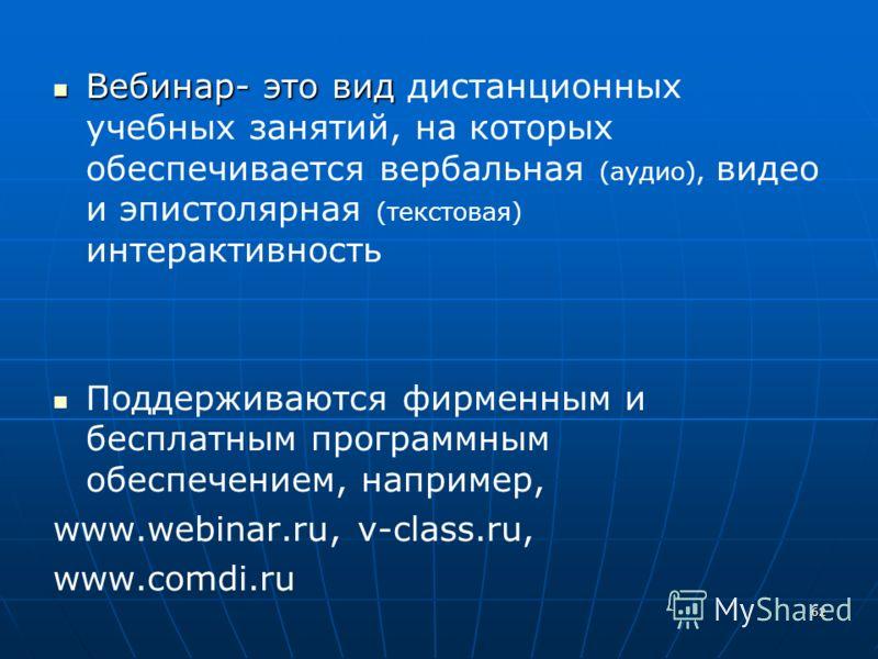 62 Вебинар- это вид Вебинар- это вид дистанционных учебных занятий, на которых обеспечивается вербальная (аудио), видео и эпистолярная (текстовая) интерактивность Поддерживаются фирменным и бесплатным программным обеспечением, например, www.webinar.r