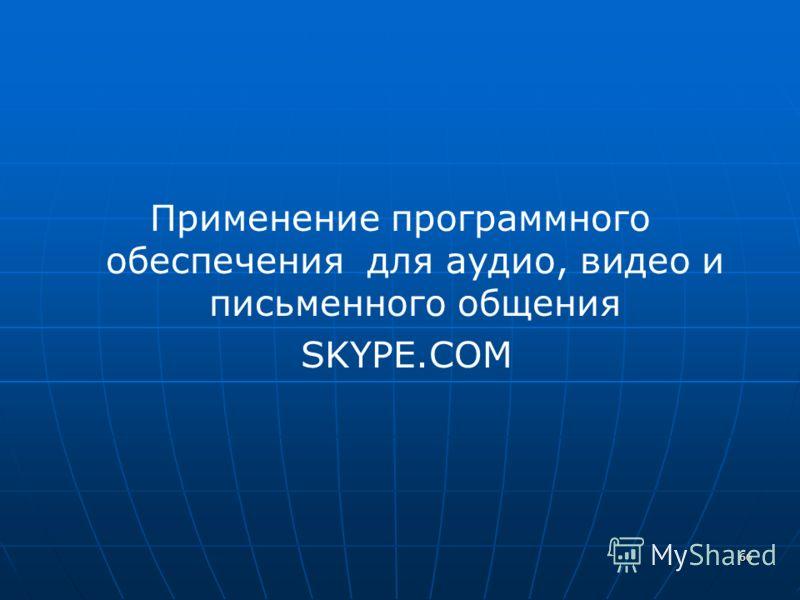 66 Применение программного обеспечения для аудио, видео и письменного общения SKYPE.COM
