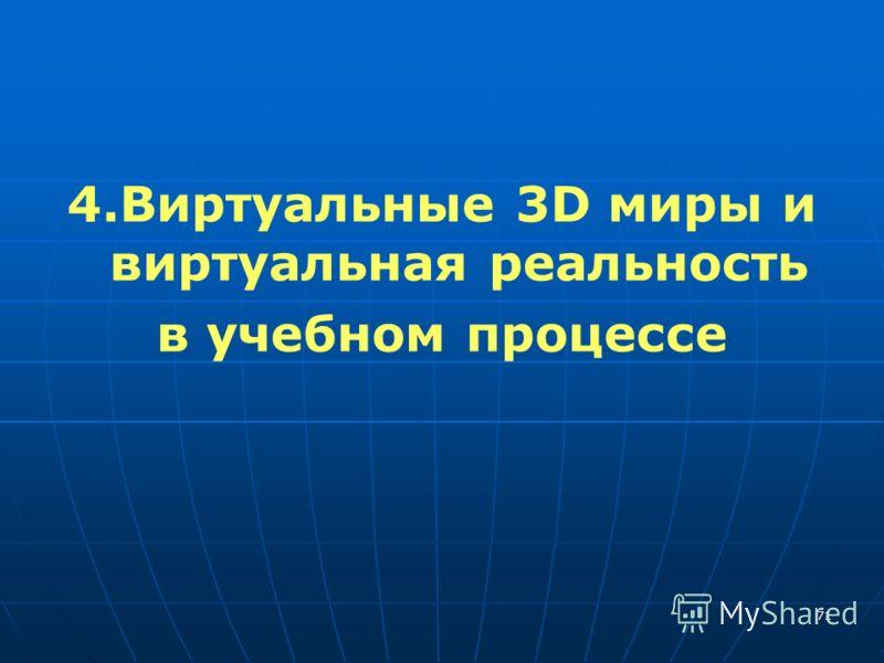 71 4.Виртуальные 3D миры и виртуальная реальность в учебном процессе