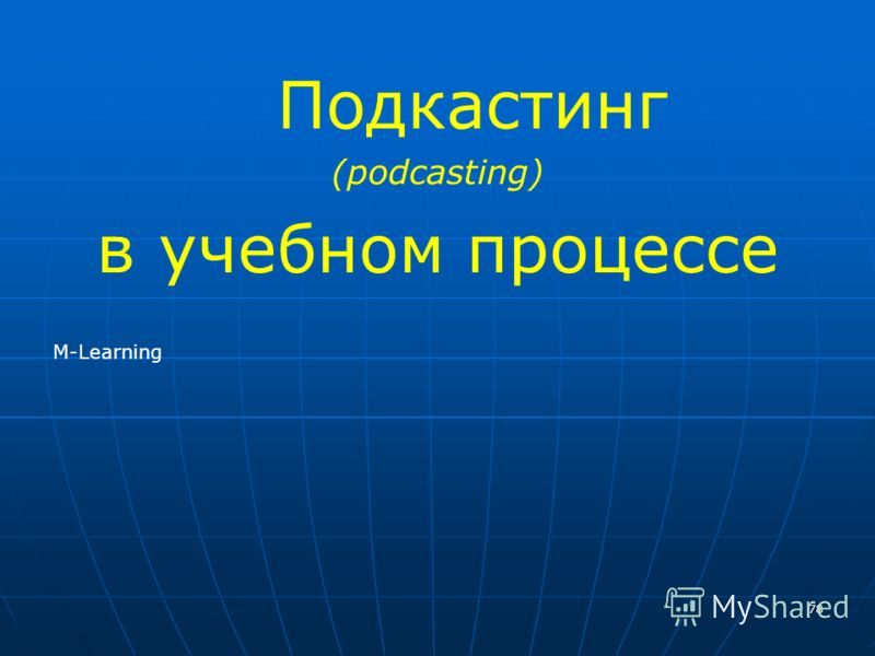 78 Подкастинг (podсasting) в учебном процессе M-Learning