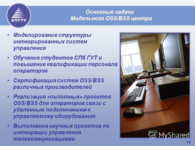 12 Основные задачи Модельного OSS/BSS центра Моделирование структуры интегрированных систем управления Обучение студентов СПб ГУТ и повышение квалификации персонала операторов Сертификация систем OSS/BSS различных производителей Реализация «пилотных»