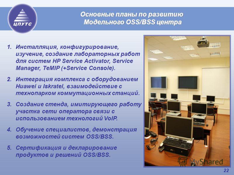 22 Основные планы по развитию Модельного OSS/BSS центра 1.Инсталляция, конфигурирование, изучение, создание лабораторных работ для систем HP Service Activator, Service Manager, TeMIP (+Service Console). 2.Интеграция комплекса с оборудованием Huawei и