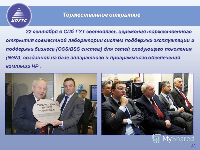 23 22 сентября в СПб ГУТ состоялась церемония торжественного открытия совместной лаборатории систем поддержки эксплуатации и поддержки бизнеса (OSS/BSS систем) для сетей следующего поколения (NGN), созданной на базе аппаратного и программного обеспеч
