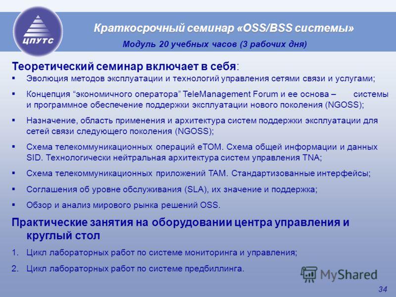 34 Краткосрочный семинар «OSS/BSS системы» Модуль 20 учебных часов (3 рабочих дня) Теоретический семинар включает в себя: Эволюция методов эксплуатации и технологий управления сетями связи и услугами; Концепция экономичного оператора TeleManagement F