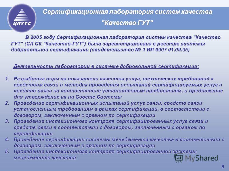 9 В 2005 году Сертификационная лаборатория систем качества