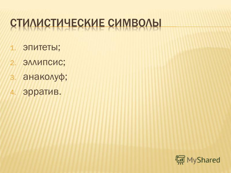 1. эпитеты; 2. эллипсис; 3. анаколуф; 4. эрратив.