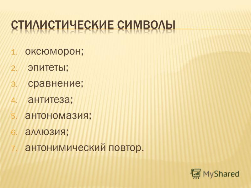 1. оксюморон; 2. эпитеты; 3. сравнение; 4. антитеза; 5. антономазия; 6. аллюзия; 7. антонимический повтор.