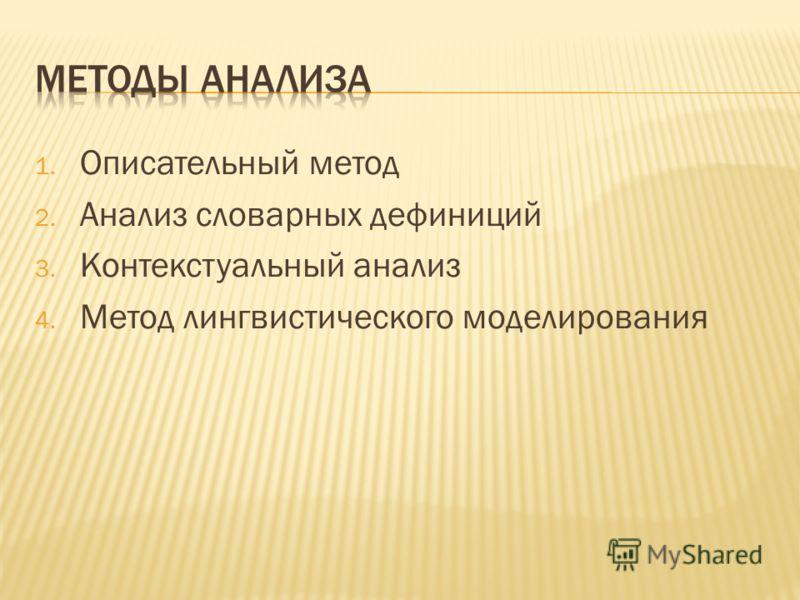 1. Описательный метод 2. Анализ словарных дефиниций 3. Контекстуальный анализ 4. Метод лингвистического моделирования