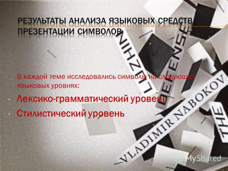 В каждой теме исследовались символы на следующих языковых уровнях: Лексико-грамматический уровень Стилистический уровень