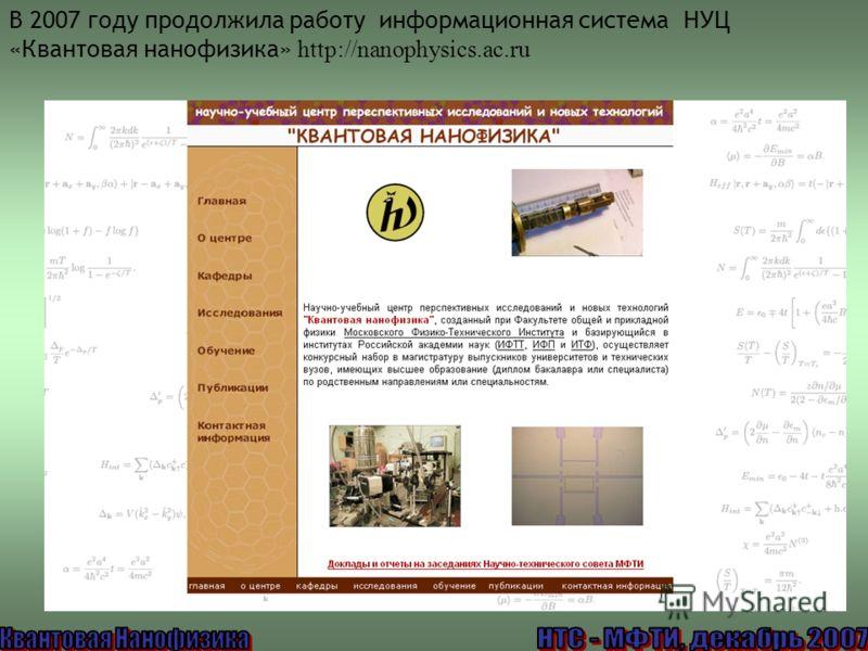 В 2007 году продолжила работу информационная система НУЦ «Квантовая нанофизика» http://nanophysics.ac.ru
