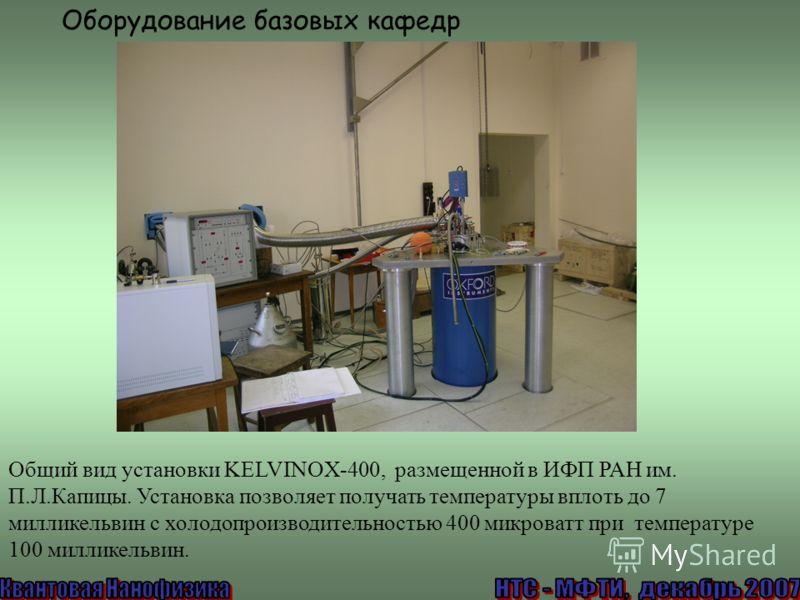 Общий вид установки KELVINOX-400, размещенной в ИФП РАН им. П.Л.Капицы. Установка позволяет получать температуры вплоть до 7 милликельвин с холодопроизводительностью 400 микроватт при температуре 100 милликельвин. Оборудование базовых кафедр