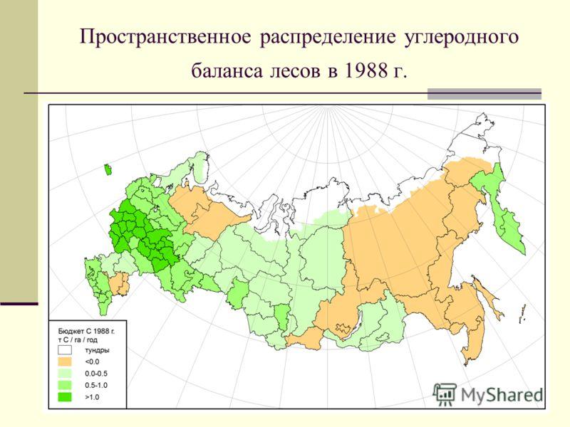 Пространственное распределение углеродного баланса лесов в 1988 г.