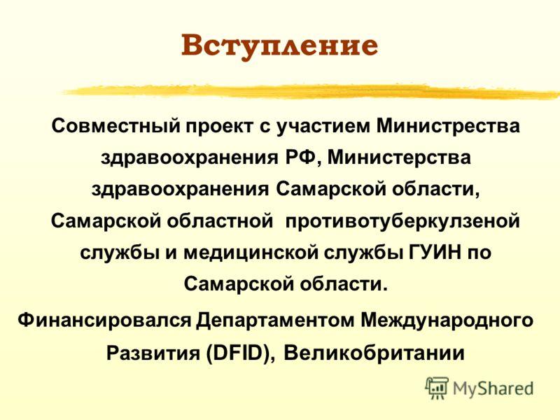 Вступление Совместный проект с участием Министрества здравоохранения РФ, Министерства здравоохранения Самарской области, Самарской областной противотуберкулзеной службы и медицинской службы ГУИН по Самарской области. Финансировался Департаментом Межд