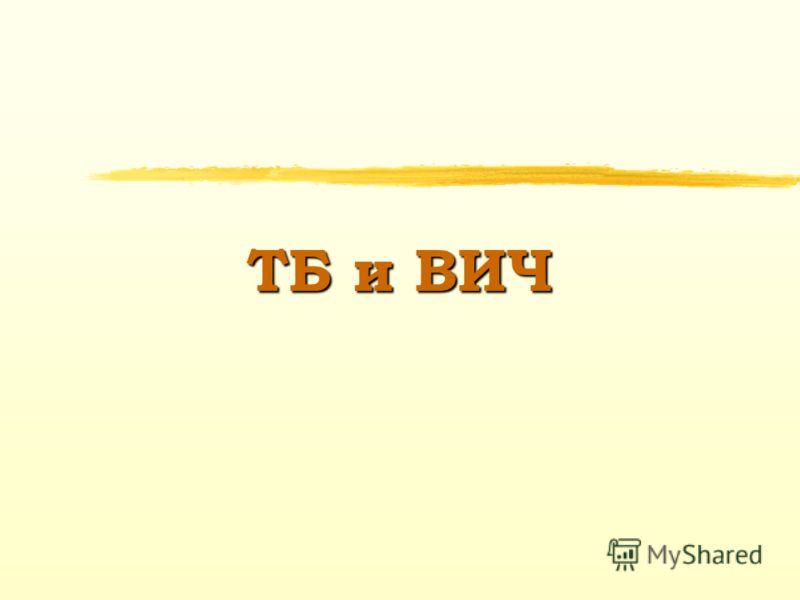 ТБ и ВИЧ
