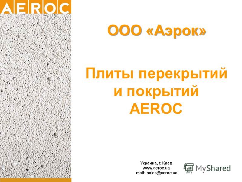 Украина, г. Киев www.aeroc.ua mail: sales@aeroc.ua Плиты перекрытий и покрытий AEROC ООО «Аэрок»