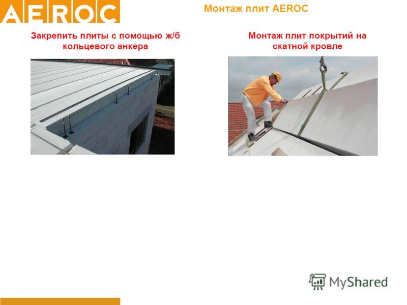 Монтаж плит AEROC Закрепить плиты с помощью ж/б кольцевого анкера Монтаж плит покрытий на скатной кровле