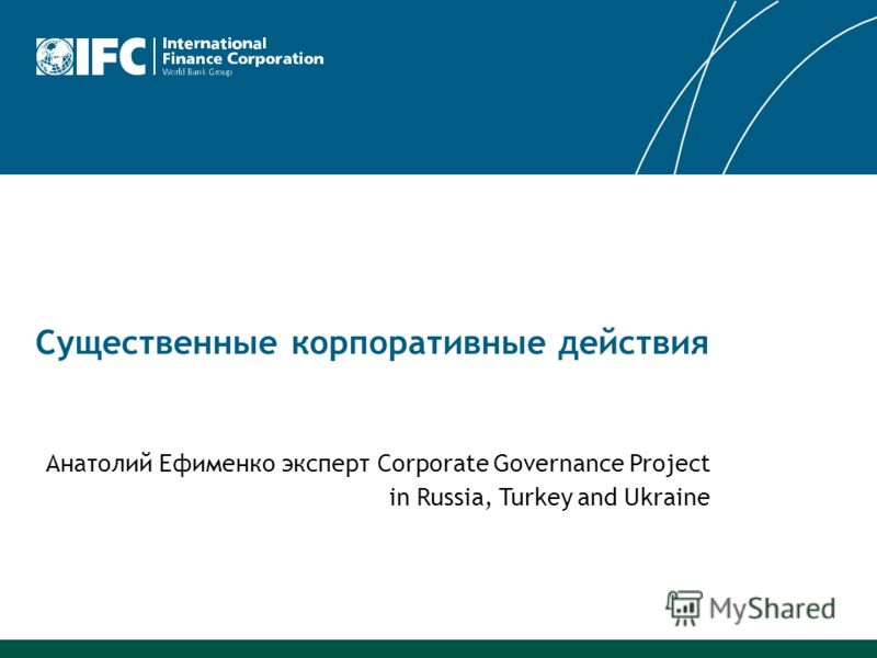 Существенные корпоративные действия Анатолий Ефименко эксперт Corporate Governance Project in Russia, Turkey and Ukraine