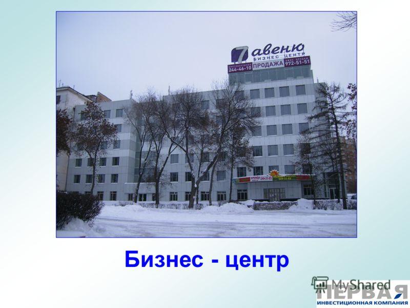 Бизнес - центр