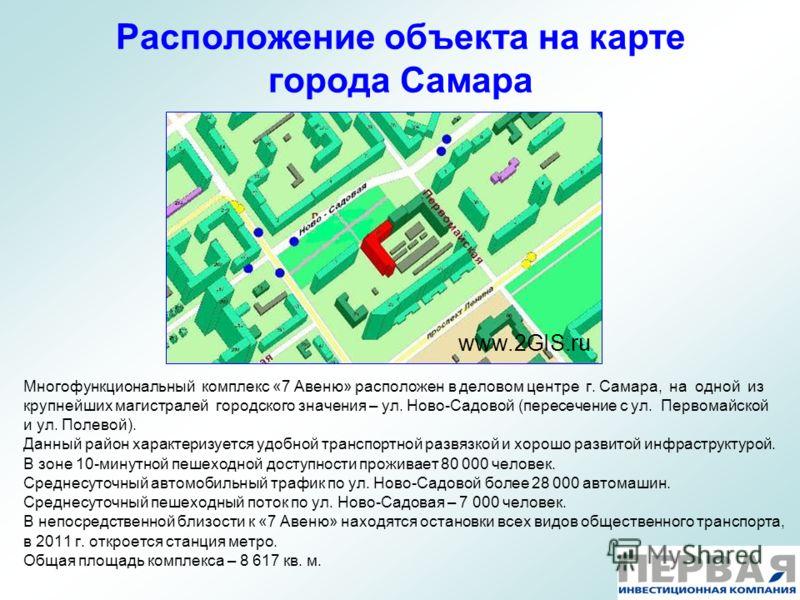 Расположение объекта на карте города Самара Многофункциональный комплекс «7 Авеню» расположен в деловом центре г. Самара, на одной из крупнейших магистралей городского значения – ул. Ново-Садовой (пересечение с ул. Первомайской и ул. Полевой). Данный