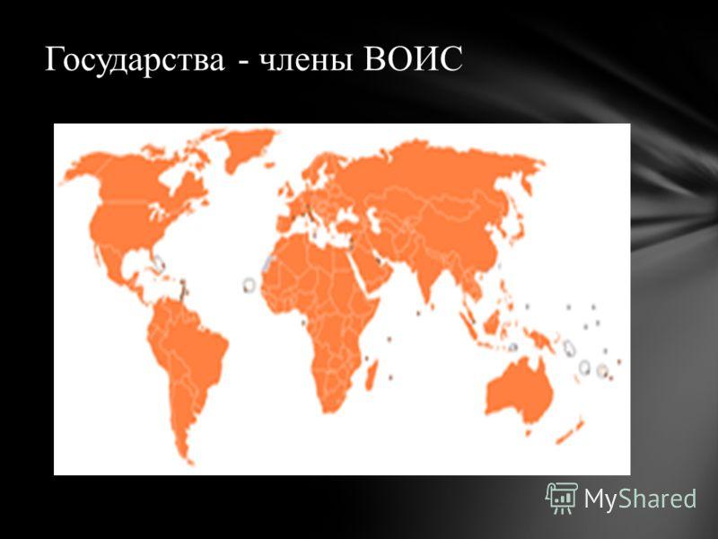 Государства - члены ВОИС