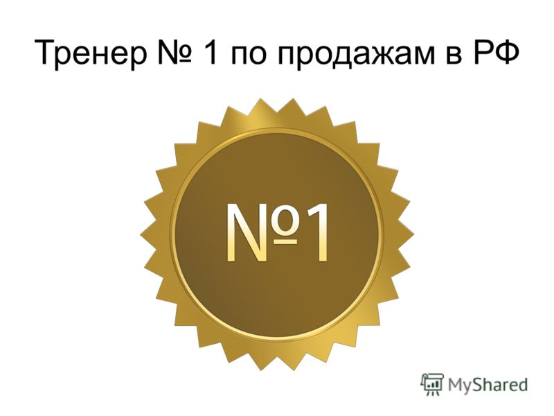 Тренер 1 по продажам в РФ