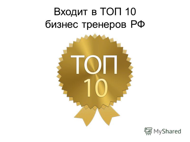 Входит в ТОП 10 бизнес тренеров РФ