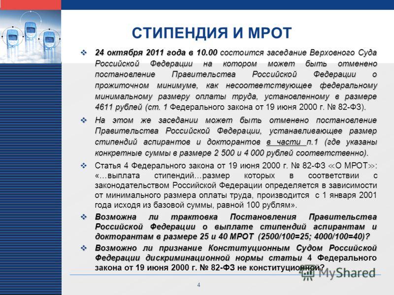 LOGO СТИПЕНДИЯ И МРОТ 24 октября 2011 года в 10.00 состоится заседание Верховного Суда Российской Федерации на котором может быть отменено постановление Правительства Российской Федерации о прожиточном минимуме, как несоответствующее федеральному мин