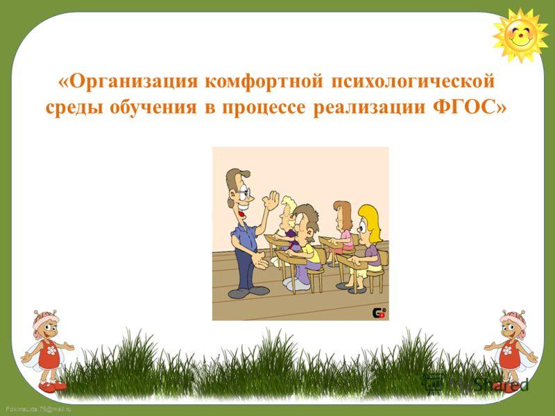 FokinaLida.75@mail.ru «Организация комфортной психологической среды обучения в процессе реализации ФГОС»