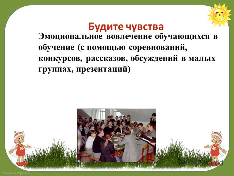 FokinaLida.75@mail.ru Будите чувства Эмоциональное вовлечение обучающихся в обучение (с помощью соревнований, конкурсов, рассказов, обсуждений в малых группах, презентаций)