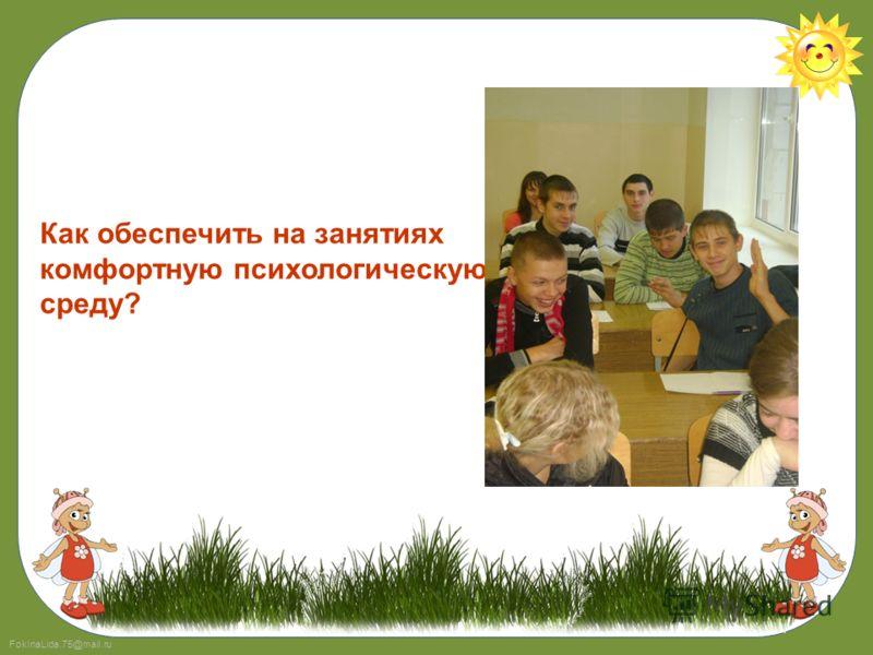 FokinaLida.75@mail.ru Как обеспечить на занятиях комфортную психологическую среду?