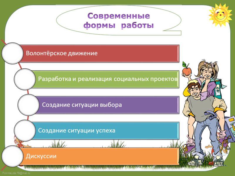 FokinaLida.75@mail.ru Волонтёрское движение Разработка и реализация социальных проектов Создание ситуации выбора Создание ситуации успеха Дискуссии