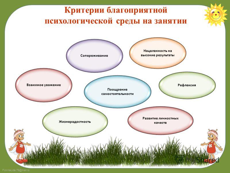 FokinaLida.75@mail.ru Взаимное уважение Жизнерадостность Сопереживание Поощрение самостоятельности Нацеленность на высокие результаты Развитие личностных качеств Рефлексия Критерии благоприятной психологической среды на занятии