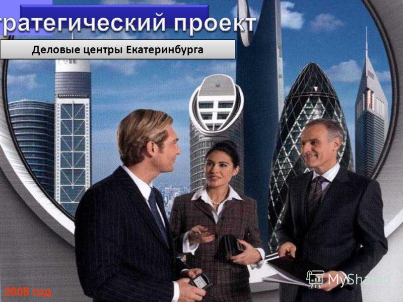 2008 год Деловые центры Екатеринбурга