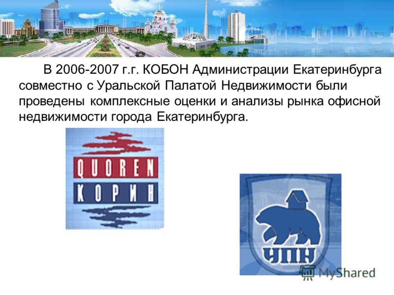 В 2006-2007 г.г. КОБОН Администрации Екатеринбурга совместно с Уральской Палатой Недвижимости были проведены комплексные оценки и анализы рынка офисной недвижимости города Екатеринбурга.