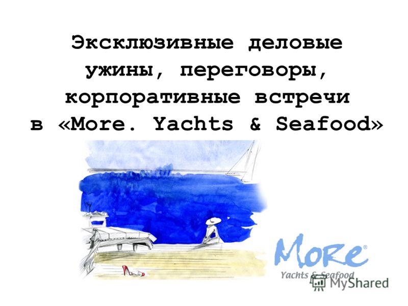 Эксклюзивные деловые ужины, переговоры, корпоративные встречи в «More. Yachts & Seafood»