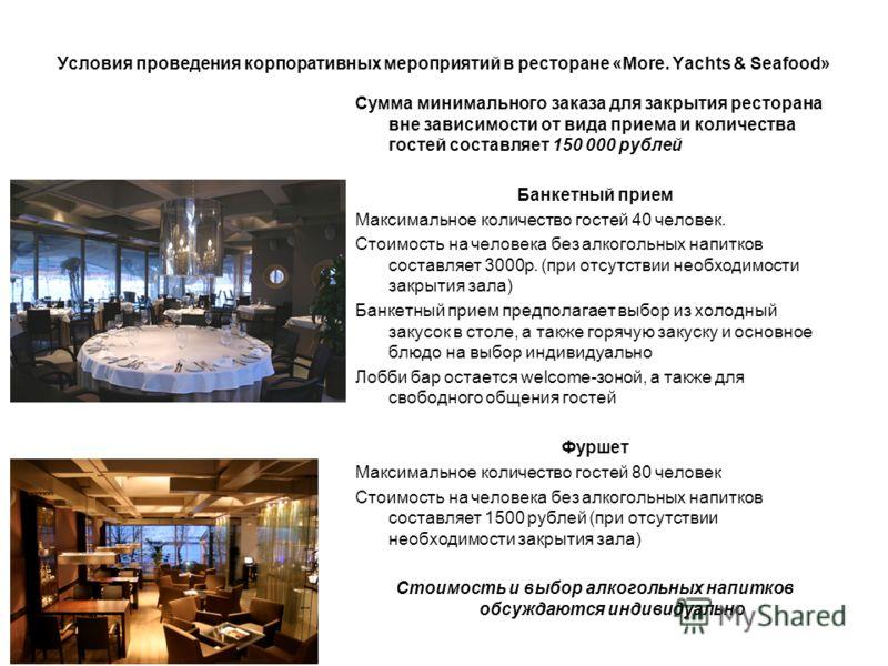 Условия проведения корпоративных мероприятий в ресторане «More. Yachts & Seafood» Сумма минимального заказа для закрытия ресторана вне зависимости от вида приема и количества гостей составляет 150 000 рублей Банкетный прием Максимальное количество го