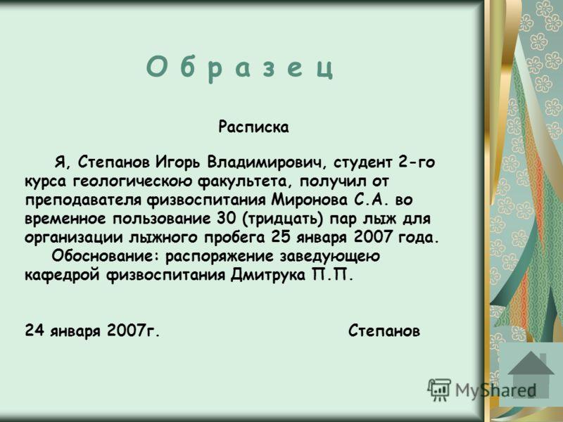 русский язык расписка образец