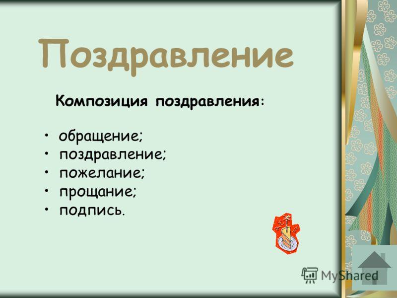 Композиция поздравления : обращение; поздравление; пожелание; прощание; подпись. Поздравление