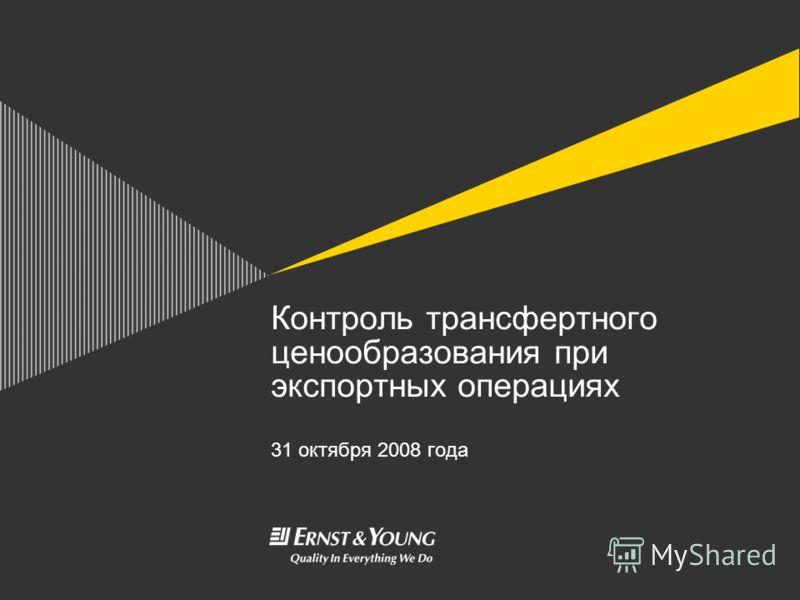 Контроль трансфертного ценообразования при экспортных операциях 31 октября 2008 года