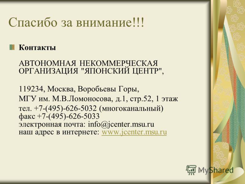 16 Спасибо за внимание!!! Контакты АВТОНОМНАЯ НЕКОММЕРЧЕСКАЯ ОРГАНИЗАЦИЯ