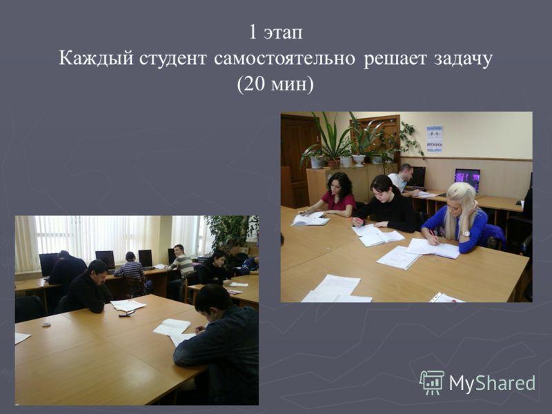1 этап Каждый студент самостоятельно решает задачу (20 мин)