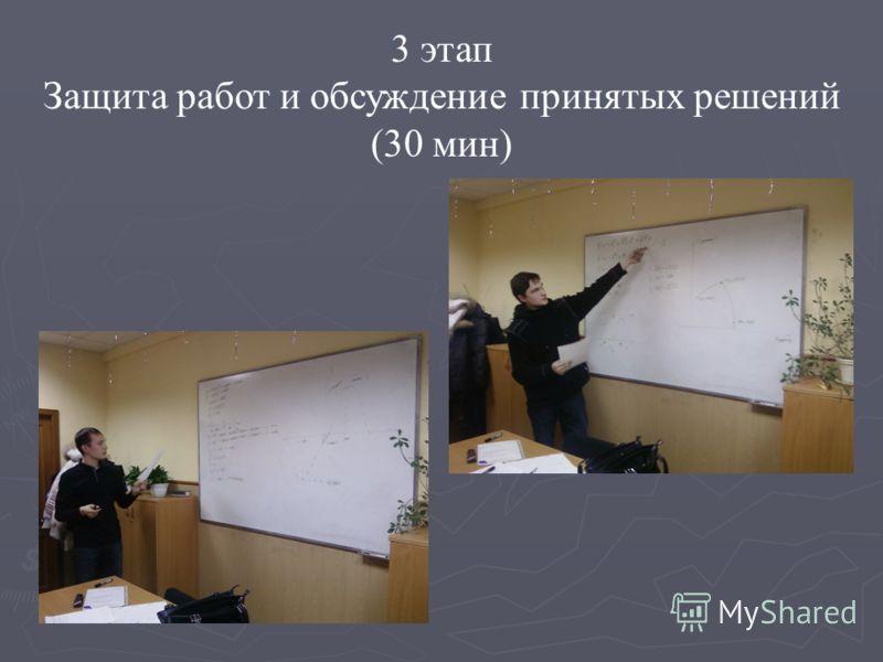 3 этап Защита работ и обсуждение принятых решений (30 мин)
