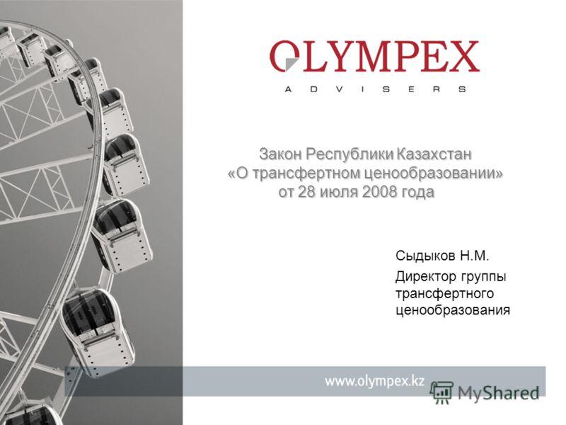 Закон Республики Казахстан «О трансфертном ценообразовании» от 28 июля 2008 года Сыдыков Н.М. Директор группы трансфертного ценообразования